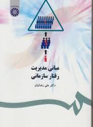 پاو وینت ی (فصل دوازدهم کتاب مبانی مدیریت رفتار سازمانی رضائیان)