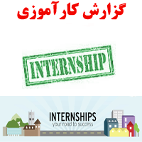 گزارش کاراموزی شهرداری و مدیریت جامع شهری