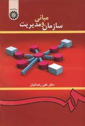 پاورپوینت جامع و کامل کل کتاب مبانی سازمان و مدیریت تألیف دکتر علی رضائیان