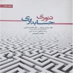 خلاصه فصل پانزدهم تئوری حسابداری 2 تالیف دکتر ساسان مهرانی و غلامرضا کرمی با عنوان تحقیقات رفتاری حسابداری و گزارشگری اجتماعی