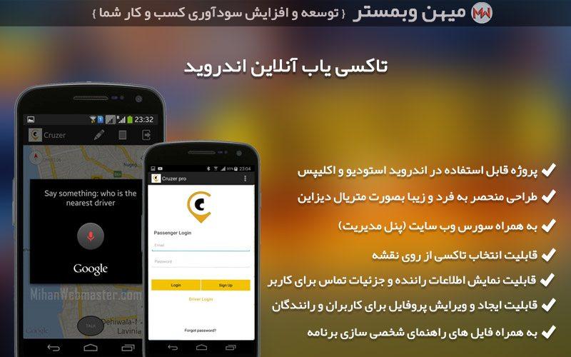 سورس اپلیکیشن تاکسی یاب آنلاین اندروید