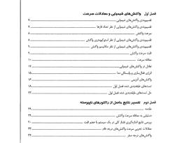 جزوه پارسه طراحی راکتورهای شیمیایی دکتر رضا طاهری