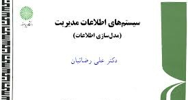 پاورپوینت عناصر سیستم اطلاعاتی (فصل سوم کتاب سیستمهای اطلاعات مدیریت رضائیان)