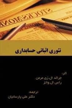 پاورپوینت فصل اول کتاب تئوری اثباتی حسابداری زی مر من و واتز ترجمه پارسائیان با موضوع نقش تئوری حسابداری