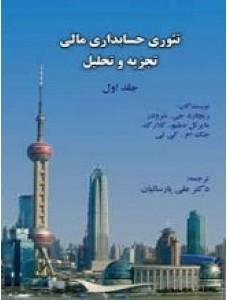 پاورپوینت فصل سوم کتاب تئوری حسابداری مالی (جلد اول) تالیف شرودر و همکاران ترجمه پارسائیان با موضوع حسابداری بین المللی