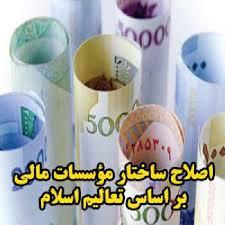 دانلود تحقیق اصلاح ساختار موسسات و ابزارهای مالی بازار پول و سرمایه بر اساس تعالیم اسلام