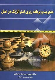 پاورپوینت اجرای استراتژی (فصل هفتم کتاب مدیریت و برنامه ریزی استراتژیک در عمل تالیف دکتر سهیل سرمد سعیدی)
