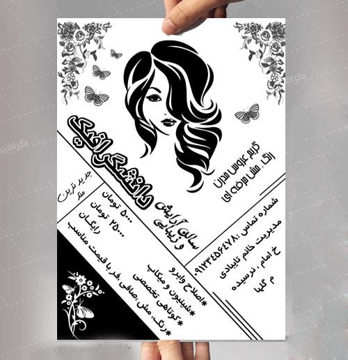 تراکت تبلیغاتی ریسو طراحی شده با فتوشاپ سیاه و سفید مناسب آرایشگاه زنانه